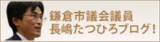 鎌倉市議会議員長嶋たつひろブログ!