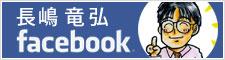 「長嶋竜弘」facebook