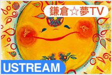 鎌倉☆夢TV
